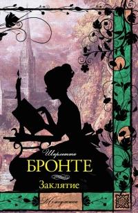 Заклятие (сборник) - Шарлотта Бронте