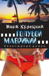 Голубой Маврикий - Жорж Кулецкий