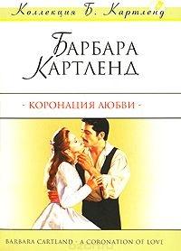 Коронация любви - Барбара Картленд