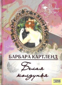 Белая колдунья - Барбара Картленд