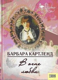 В огне любви - Барбара Картленд