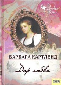 Дар любви - Барбара Картленд
