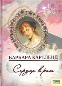 Сердце в раю - Барбара Картленд