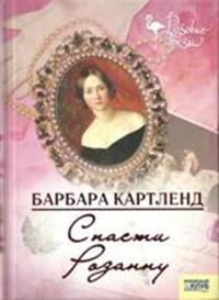 Спасти Розанну - Барбара Картленд