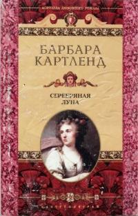 Серебряная луна - Барбара Картленд