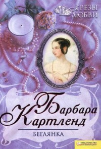 Беглянка - Барбара Картленд