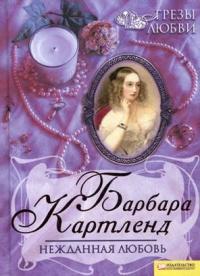Нежданная любовь - Барбара Картленд