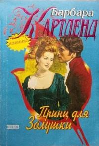 Принц для Золушки - Барбара Картленд