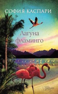 Лагуна фламинго - София Каспари
