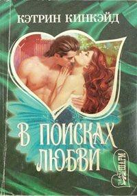 В поисках любви - Кэтрин Кинкэйд
