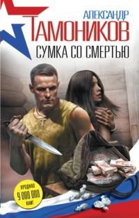 Сумка со смертью - Александр Тамоников
