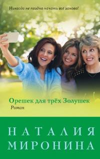 Орешек для трёх Золушек - Наталия Миронина
