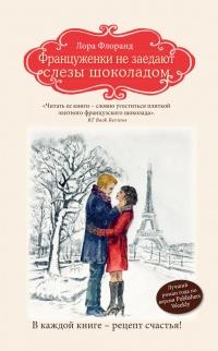 Француженки не заедают слезы шоколадом - Лора Флоранд