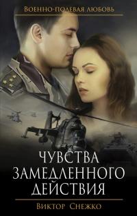 Чувства замедленного действия - Виктор Снежко