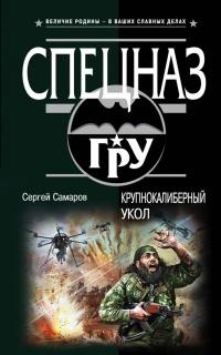 Крупнокалиберный укол - Сергей Самаров