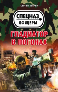Гладиатор в погонах - Сергей Зверев