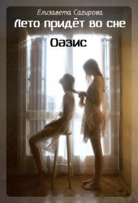 Лето придёт во сне. Часть 2. Оазис - Елизавета Сагирова