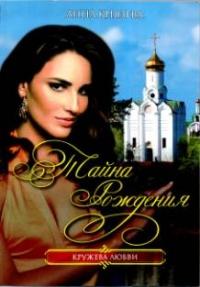 Тайна рождения - Анна Князева