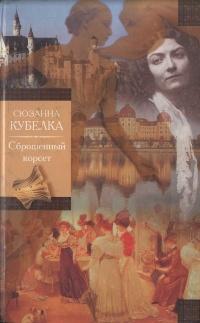Сброшенный корсет - Сюзанна Кубелка