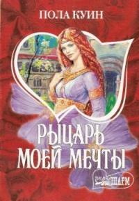 Рыцарь моего сердца - Пола Куин