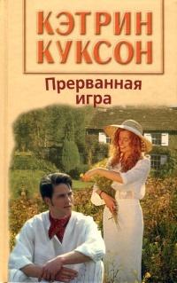 Прерванная игра - Кэтрин Куксон