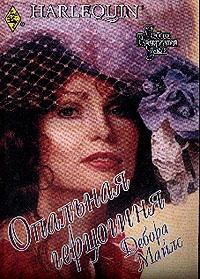 Опальная герцогиня - Дебора Майлс