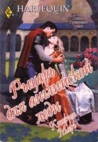 Рыцарь для английской леди - Кэтрин Марч
