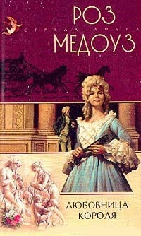 Любовница короля - Роз Медоуз