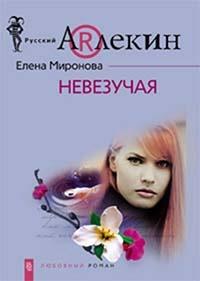 Невезучая - Елена Миронова