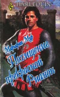 Похищение прекрасной Рианон - Маргарет Мур
