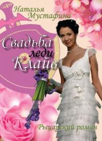 Свадьба леди Клайв - Наталья Мустафина