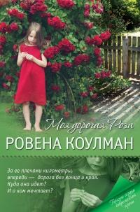 Моя дорогая Роза - Ровена Коулман