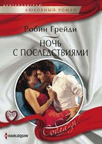 Ночь с последствиями - Робин Грейди