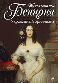 Украденный бриллиант - Жюльетта Бенцони