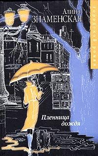 Пленница дождя - Алина Знаменская