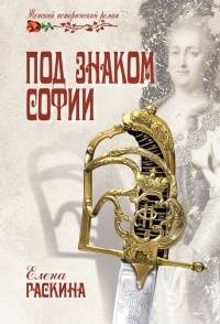 Под знаком Софии - Елена Раскина