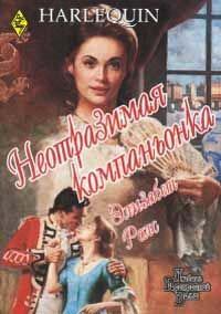 Неотразимая компаньонка - Элизабет Роллз