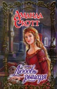Любовь рыцаря - Аманда Скотт