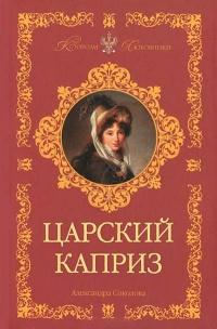 Царский каприз - Александра Соколова