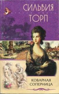 Коварная соперница - Сильвия Торп