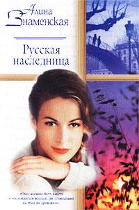 Русская наследница - Алина Знаменская
