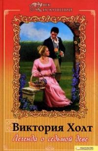 Легенда о седьмой деве - Виктория Холт