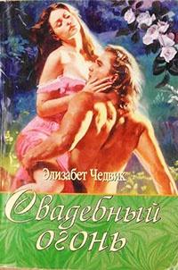 Свадебный огонь - Элизабет Чедвик