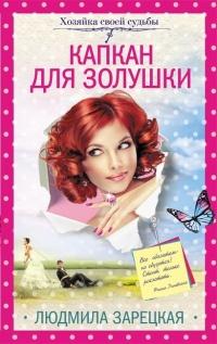 Капкан для Золушки - Людмила Зарецкая