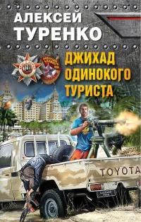 Джихад одинокого туриста - Алексей Туренко