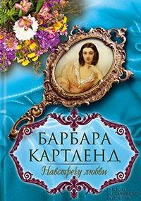 Навстречу любви - Барбара Картленд