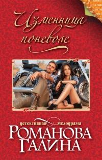 Изменница поневоле - Галина Владимировна Романова