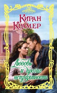 Любовь и прочие неприятности - Киран Крамер