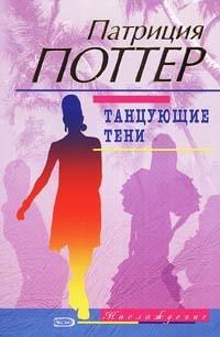 Танцующие тени - Патриция Поттер