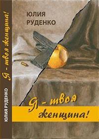 Я– твоя женщина! - Юлия Руденко